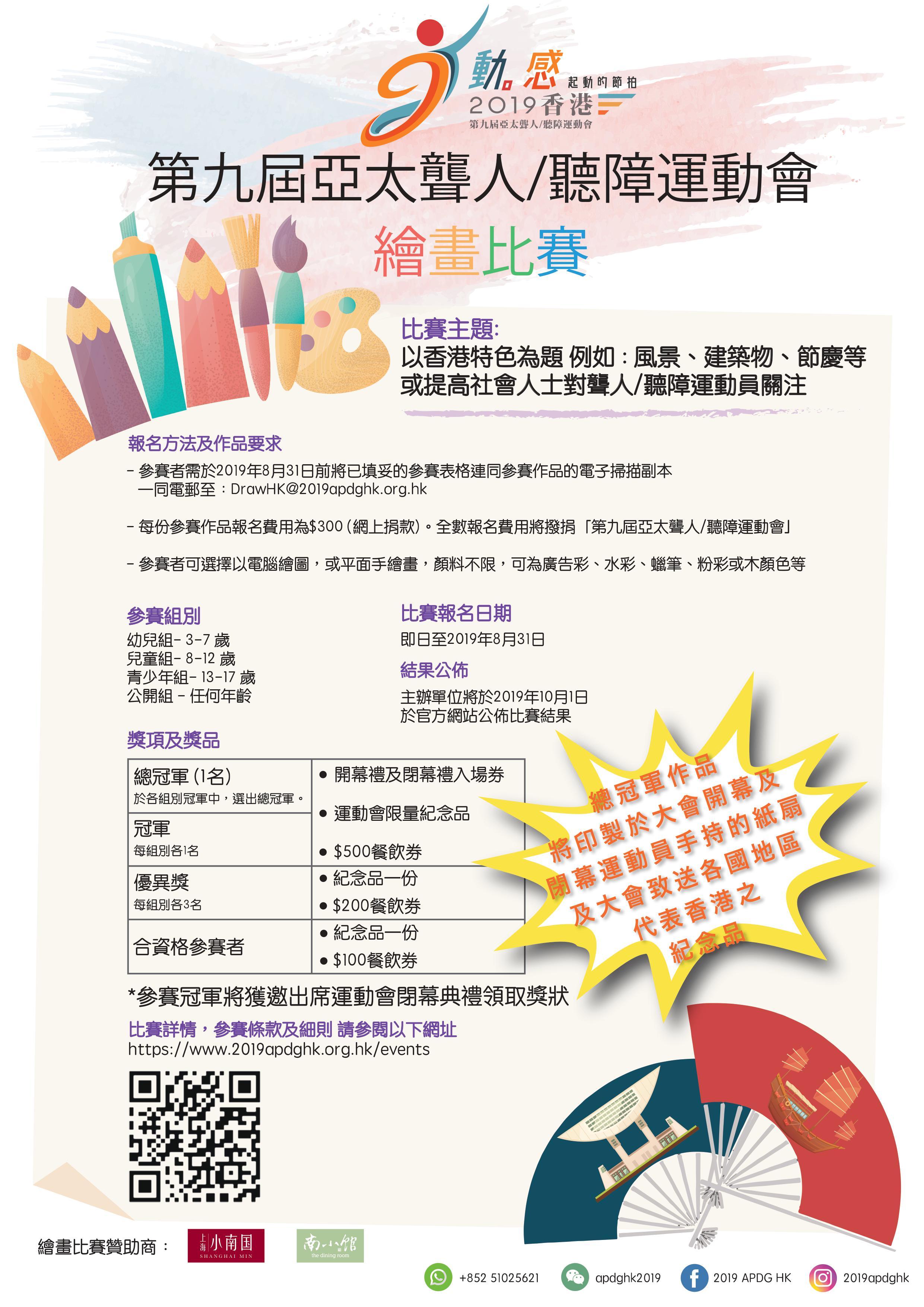 第九屆亞太聾人/聽障運動會繪畫比賽 | gnet 香港活動資訊
