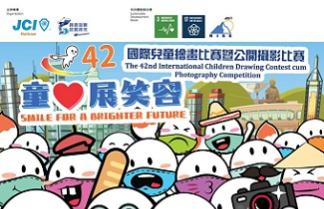 第四十二屆國際兒童繪畫比賽暨公開攝影比賽