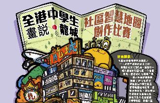 全港中學生畫說.龍城—社區智慧地圖創作比賽